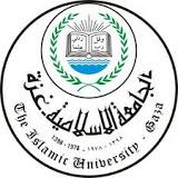 الجامعة الاسلامية في غزة